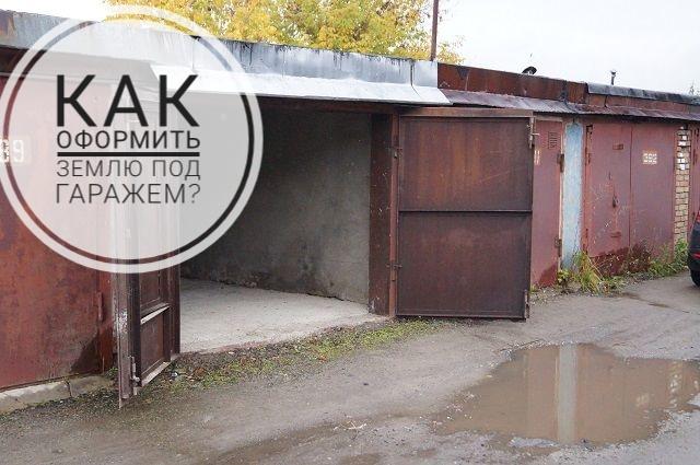 земельный участок под гаражом в собственность